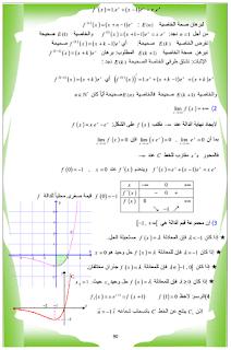 كتاب خارجي لحلول تمارين الرياضيات exp3-.PNG