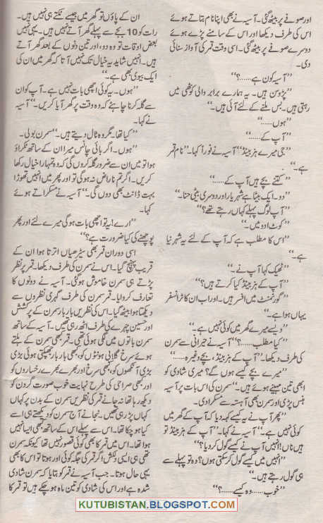 Another Sample page of Ajnabi by Muhammad Usman Ali