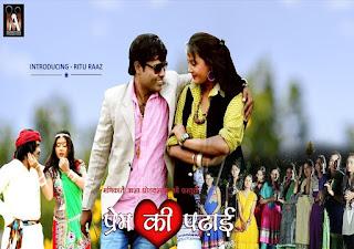 Prem Ki Padhai Bhojpuri Movie