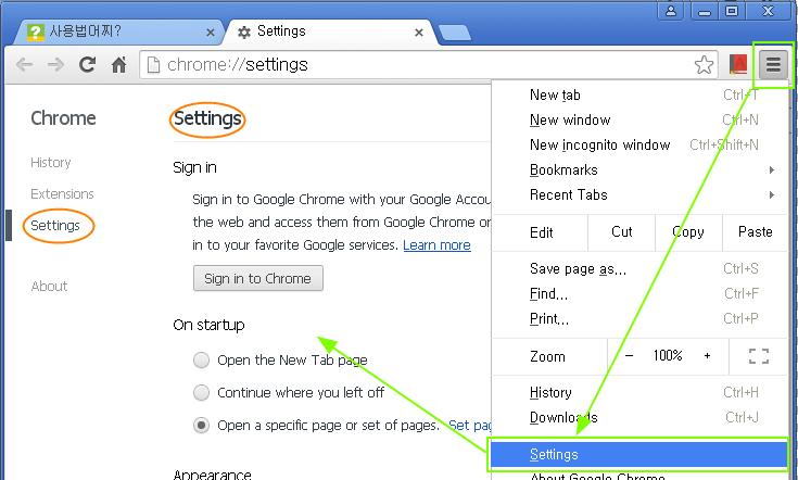 구글 크롬사용법: 설정(Setting) 화면으로 가기