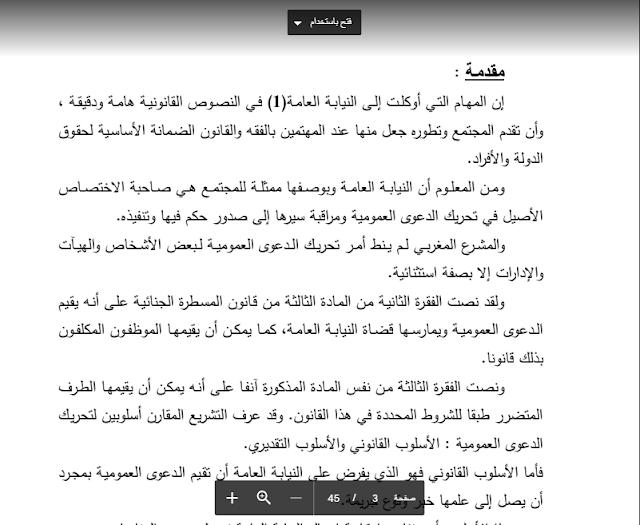 بحث مميز حول الشكاية المباشرة في قانون المسطرة الجنائية المغربي بصيغة PDF