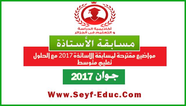 مواضيع مقترحة لمسابقة الاساتذة طور التعليم المتوسط جوان 2017
