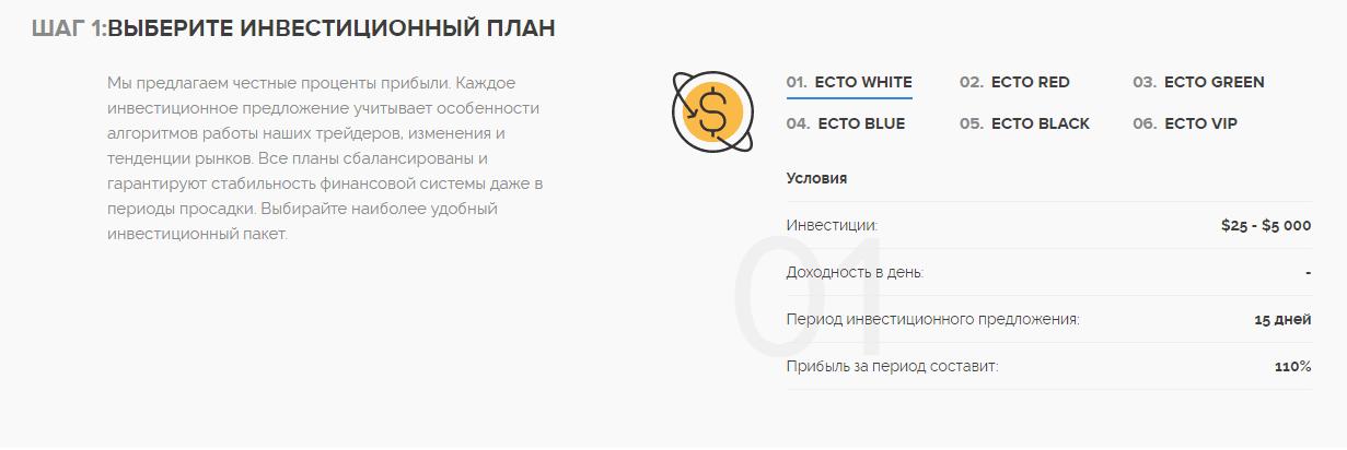Регистрация в EctoTrust 3