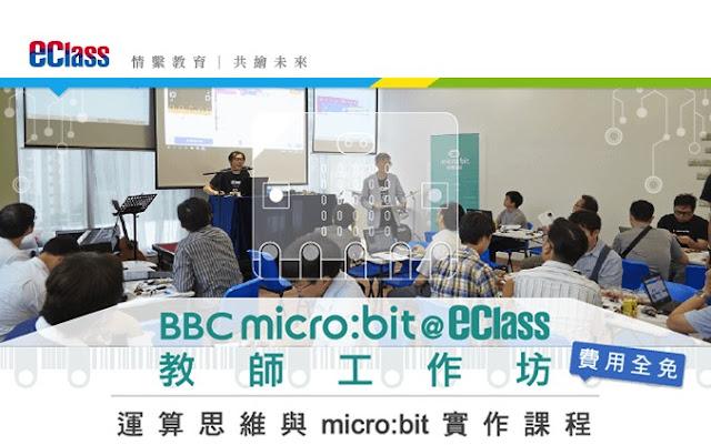 【活動花絮】運算思維與micro:bit 實作課程