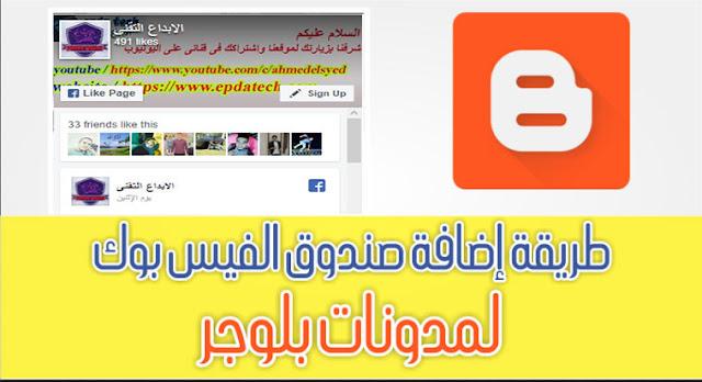 طريقة اضافة صفحة الفيسبوك على مدونة بلوجر بإحترافية