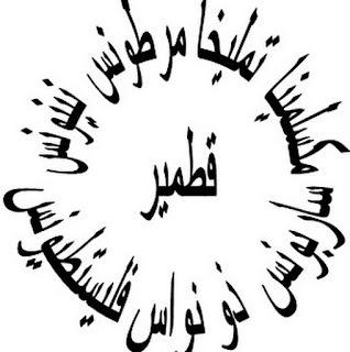 """Qithmir"" BUKAN Kaligrafi Biasa"