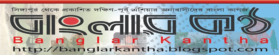 "BANGLAR KANTHA  ""the Voice of Bengal""  Leading Bengali News Paper for SE Asia"