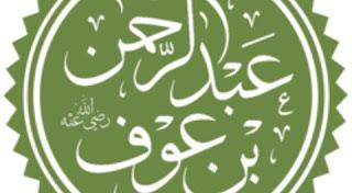 بحث عن عبد الرحمن بن عوف