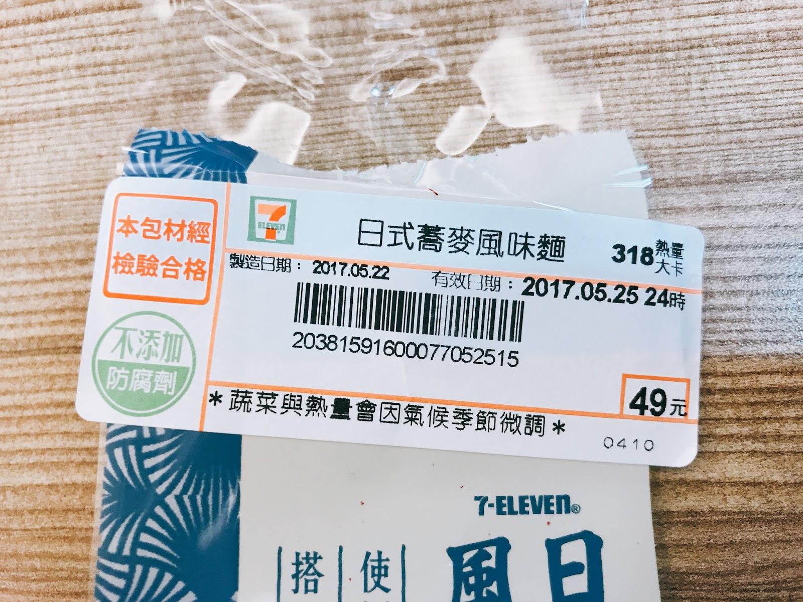 1985summer: 7-11 日式蕎麥風味麵