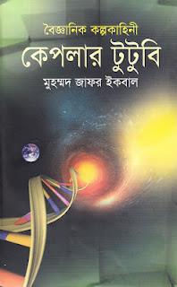 Keplar Two Two B by Muhammad Zafar Iqbal