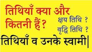 Tithi kya hai or kitani hai ? kshaya tithi | vriddhi tithi | Tithi or Svami in Astrology / jyotish |