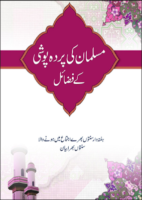 Download: Musalman ki Parda Poshi Ke Fazail pdf in Urdu