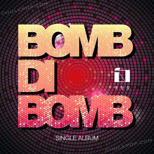 [Single] Baek Chung Kang – BOMB DI BOMB
