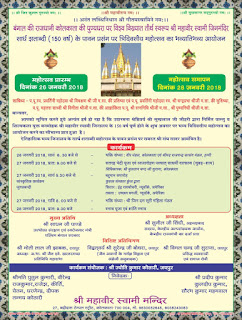 Invitation Mahavira Swami temple Kolkata