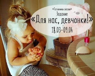 http://tskazki.blogspot.ru/2017/03/0904.html