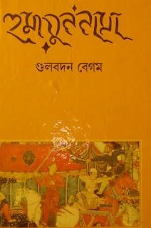 হুমায়ুননামা - গুলবদন বেগম