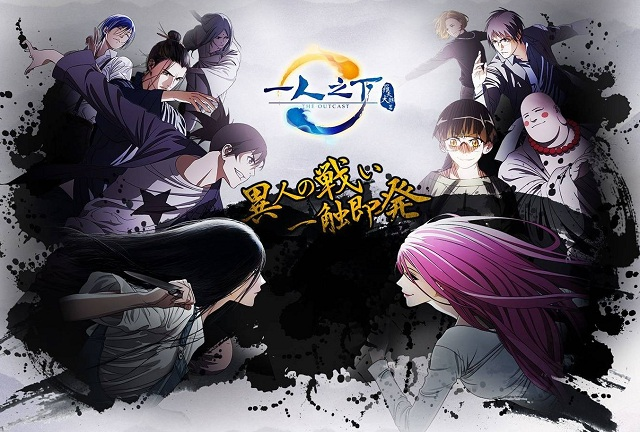 Hitori no Shita: The Outcast Season 2 Sub Indo