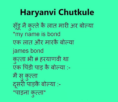 haryanavi jokes
