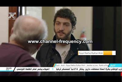 مشاهدة قناة 7C Iraqi الجديدة على نايل سات 2017/2018
