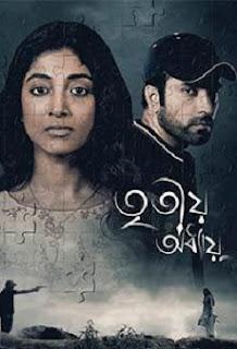 Tritio Adhyay Movie Download