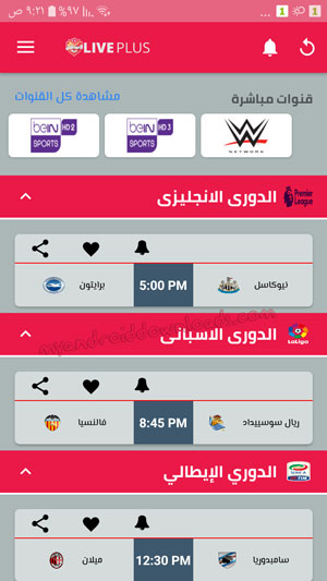 تطبيق live plus لمشاهدة المباريات وقنوات التلفزيون