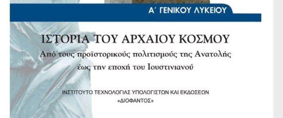 Φιλόλογοι εναντίον Φίλη: «Ολέθριες» αλλαγές στη διδασκαλία της Ιστορίας Α΄Λυκείου - «Αποσιωπάται η ουσία του ελληνικού πολιτισμού»