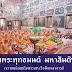 เจริญพระพุทธมนต์ มหาสันติงหลวง ถวายสมเด็จพระมหารัชมังคลาจารย์