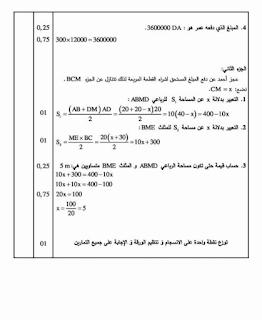 اختبار الرياضيات مع التصحيح للسنة الرابعة متوسط فصل 2 الجيل 2