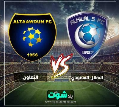مشاهدة مباراة الهلال السعودي والتعاون