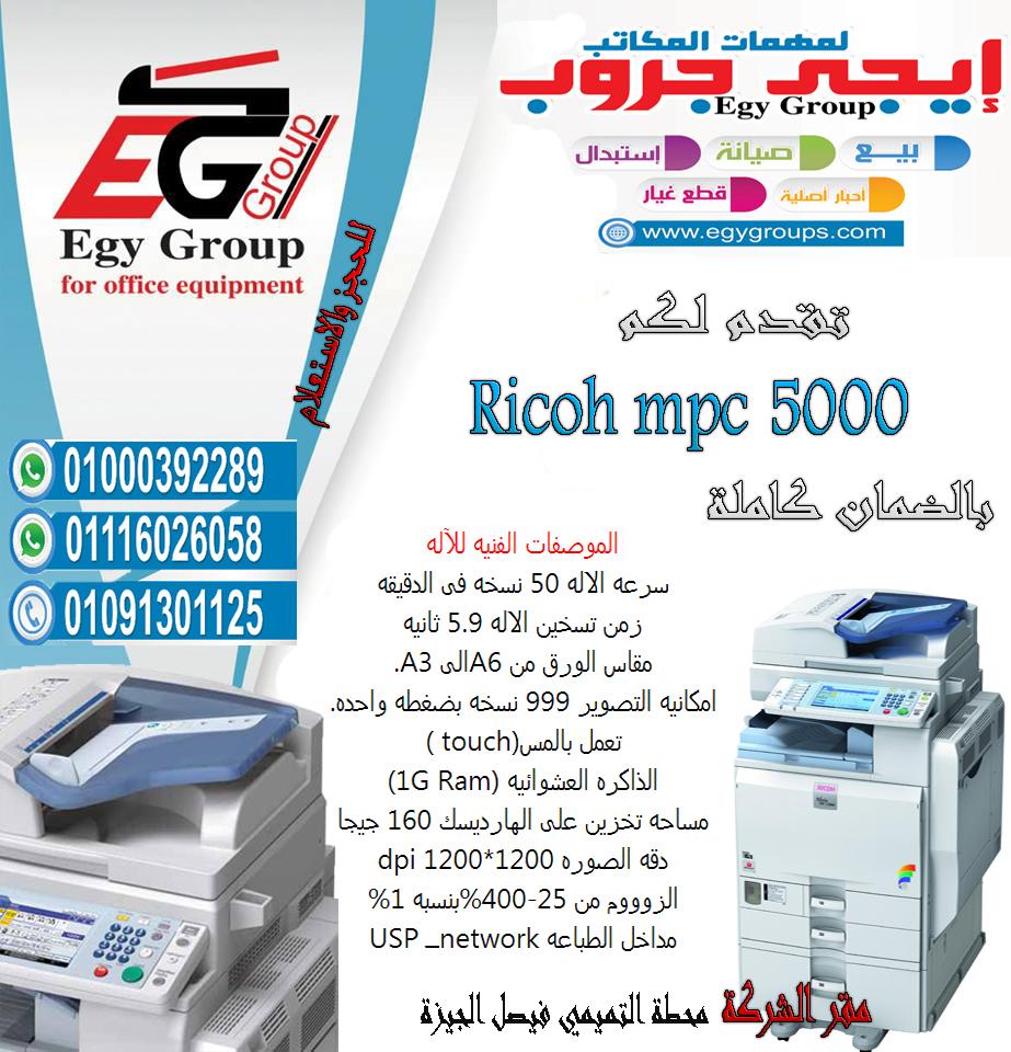 59748d3f935be تعريف الطباعة والاسكانر Ricoh MP C5000 مع الشرح 2019