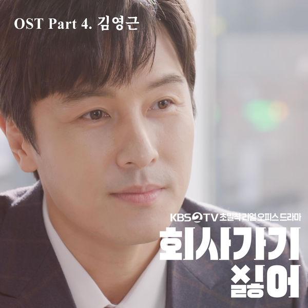Kim Young Geun – I Don't Wanna Work OST Part.4