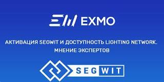 Активация SegWit и доступность Lighting Network. Мнение экспертов