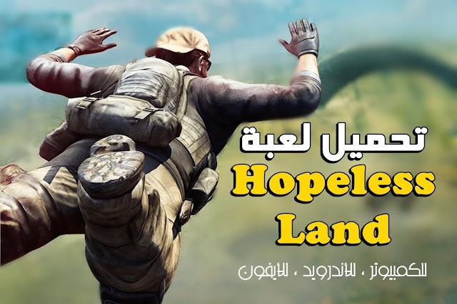 تنزيل لعبة هوبليس لاند التحديث الجديد 2019 للأندرويد و للكمبيوتر و للأيفون مجانا ، إليكم لعبة Hopeless Land شبيهة لعبة ببجي بآخر إصدار مجانا للكمبيوتر و الهواتف الذكية .