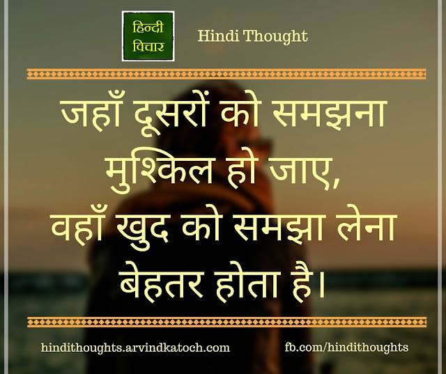 difficult, convince, others, Hindi Thought, दूसरों, समझना, मुश्किल,