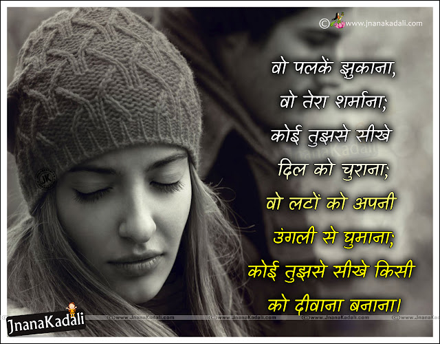 Best hindi love quotes-Hindi romantic love quotes with hd wallpapers-love messages in Hindi