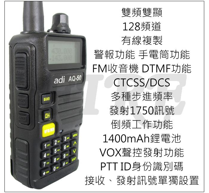《光華車神》【超值10入】【再送耳掛耳機+三點套】 ADI AQ-50 無線電 對講機 雙頻雙顯 三色背光 AQ50