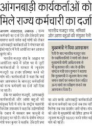 ANGANBADI, CM : आंगनबाड़ी कार्यकर्ताओं को मिले राज्य कर्मचारी का दर्जा, मुख्यमंत्री ने दिया आश्वासन