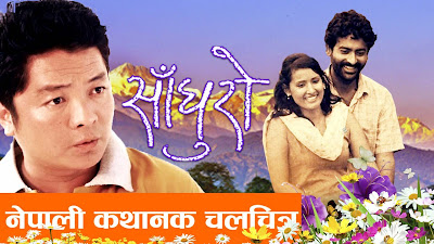 Sanghuro watch full nepali movie online #Dayahang Rai