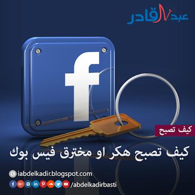 كيف تصبح هكر او مخترق فيس بوك