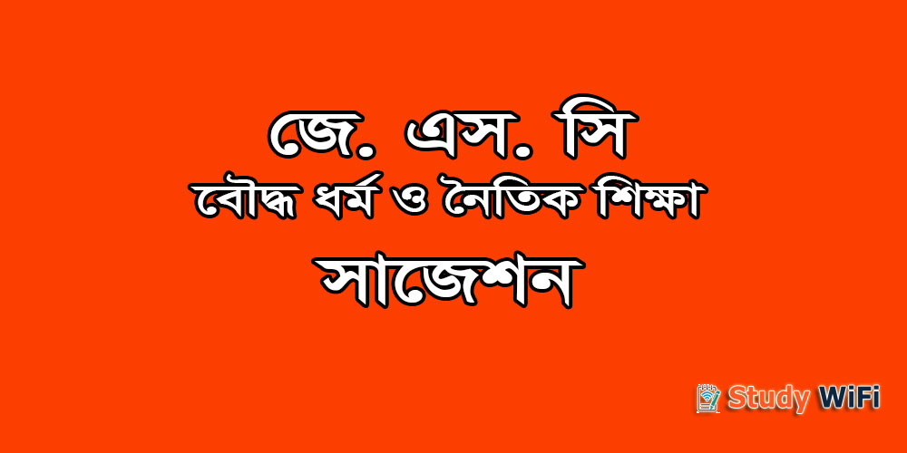jsc Buddhist Dharma suggestion 2019, exam question paper, model question, mcq question, question pattern, preparation for dhaka board, all boards