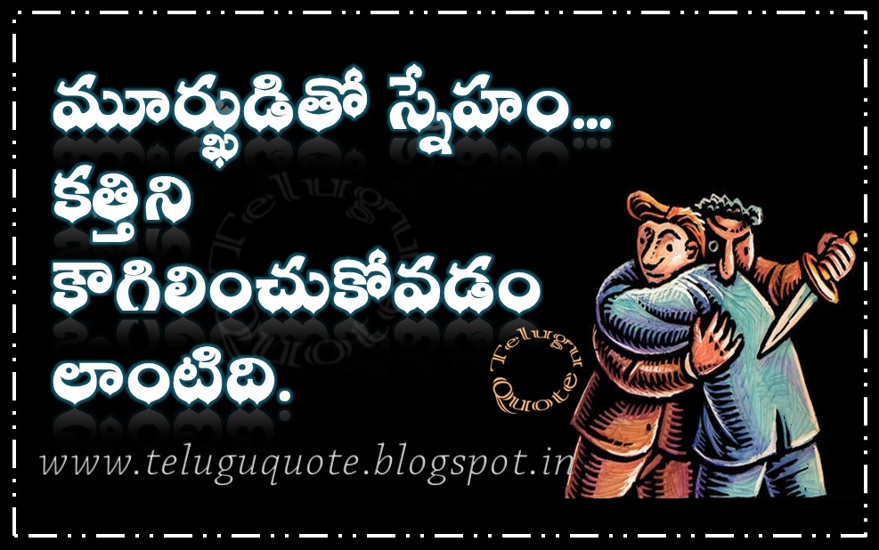 Telugu Quote