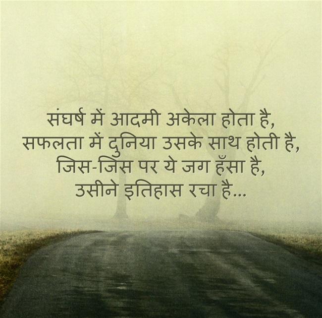 top 100 inspirational status in hindi 2020 {100% unique