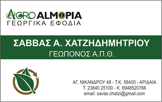 bd6b0c679291 Aridaia365  AGROALMOPIA Γεωργικά Εφόδια - Σάββας Χατζηδημητρίου