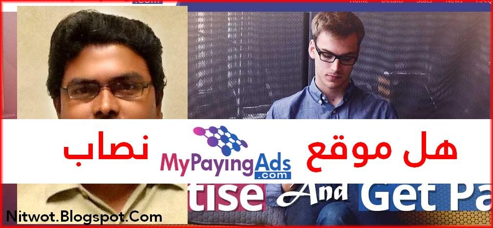 نصاب-نصابة-mypayingads نصاب-mpa-my paying ads