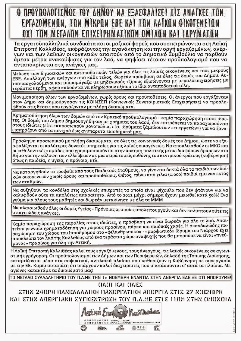 Ανακοίνωση της Λαϊκής Επιτροπής Καλλιθέας για τη συζήτηση του προϋπολογισμού του Δήμου Καλλιθέας 12/11 8.30μμ