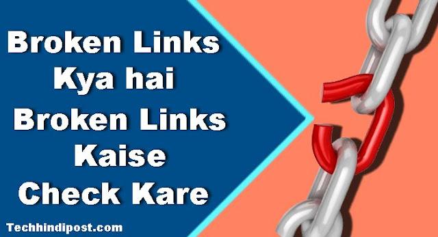 Broken Link Kya Hai Broken Links Kaise Check Kare