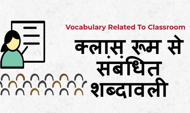 क्लास रूम से संबंधित शब्दावली - Vocabulary Related To Classroom