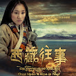Once Upon a Time in Tibet (2010) Subtitle Indonesia - Dunia Movie