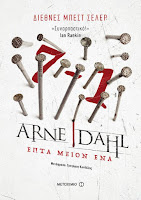 https://www.culture21century.gr/2018/10/epta-meion-ena-toy-arne-dahl-book-review.html