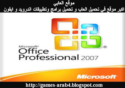 تحميل برنامج اوفيس 2007 عربي وانجليزي برابط واحد مضغوط مع السيريال  Download microsoft office 2007